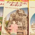 東南アジア旅行 〜 基本計画