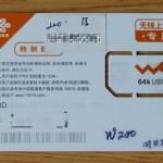 中国でのモバイル接続:中国联通 China Unicom 編