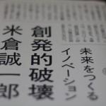 [読書] 米倉誠一郎著「創発的破壊」
