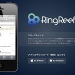 BIGLOBEがRingReefをリリースしました