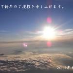 2012 新年のご挨拶