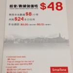 香港でモバイル接続(2) 〜 SmarTone編