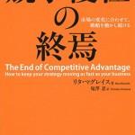 [読書] 競争優位の終焉