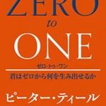 [読書] ZERO to ONE