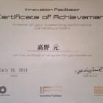イノベーション・ファシリテータ認定を取得しました