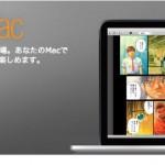 ついに来た Kindle for Mac