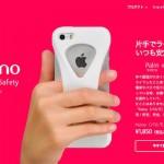 """【応援】iPhoneが手に吸い付くケース """"Palmo"""""""