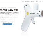 LIC Trainerの製品サイトにインタビューが掲載されました